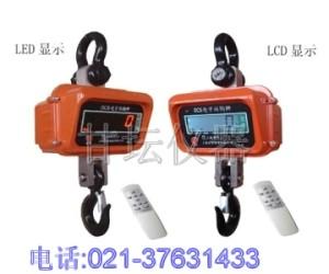 上海1-5吨电子勾秤 、无线电子吊秤、电子吊秤价格