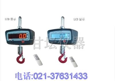 0.5T电子吊秤,五百公斤红外吊勾秤,上海电子吊磅厂
