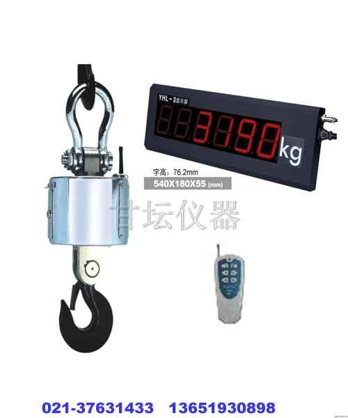500KG无线电子吊秤.OCS-0.5T电子吊磅价格